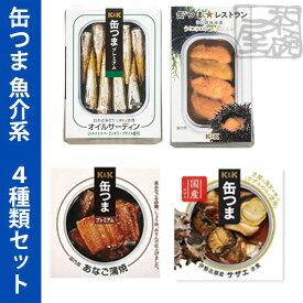 K&K 缶つま 魚介系 4種セット(たこ、いわし、うに、シャコ) 缶詰 おつまみ