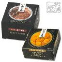 K&K 缶つま 極 2種A(エゾバフンウニ&松阪牛) 缶詰 おつまみ