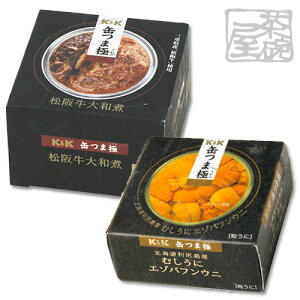 K&K 缶つま 極 2種A(エゾバフンウニ&松阪牛大和煮) 缶詰 おつまみ