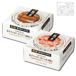 K&K 缶つま 紅ズワイガニ 2種類 セット (カニミソ、ほぐし肉酒蒸し) 缶詰 おつまみ