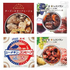 缶つま 缶ちぃず シーチキンコンビーフ 食べ比べ 4種セット C 缶詰 おつまみ