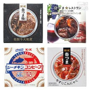 缶つま 牛肉 食べ比べ 4種セット 松阪牛 シーチキンコンビーフ 缶詰 おつまみ