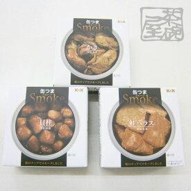 K&K 缶つま スモーク 3種セット(貝柱・かき・鮭ハラス)