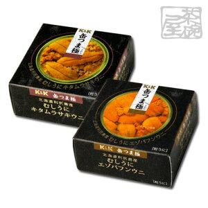 K&K 缶つま極 北海道利尻島産むしうに2種セット エゾバフンウニ キタムラサキウニ 食べ比べ 缶詰 おつまみ