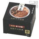 K&K缶つま極松阪牛大和煮