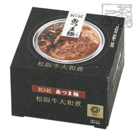 K&K 缶つま極 松阪牛大和煮 缶詰 おつまみ
