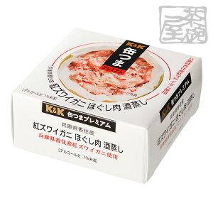 K&K 缶つま 兵庫県香住産 紅ズワイガニ ほぐし肉酒蒸し 75g 缶詰 おつまみ