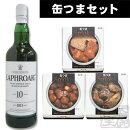ラフロイグ10年43%750ml&缶つまスモーク3種セット