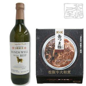 櫻正宗 ボンズウェルウィズビーフ & 缶つま極 松阪牛大和煮 日本酒とおつまみのセット