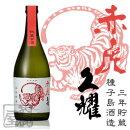 秘蔵古酒赤虎久耀三年貯蔵25度720ml芋焼酎