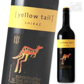 カセラ・ワインズ・エステイトイエローテイル シラーズ 750ml 赤ワイン ミディアムボディ オーストラリア