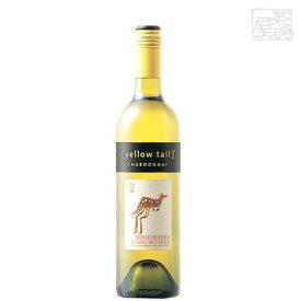 カセラ ワインズ エステイト イエローテイル シャルドネ 750ml 白ワイン やや辛口 オーストラリア