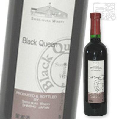 あづみアップル スイス村ワイナリー ドゥジェム ブラッククイーン 720ml 赤ワイン ライトボディ