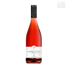 都農ワイン キャンベル アーリー ドライ 750ml ロゼワイン 辛口