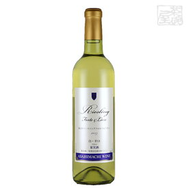朝日町ワイン リースリング フォルテ&リオン 720ml 白ワイン 辛口