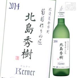 北海道ワイン 葡萄作りの匠 北島秀樹 ケルナー 720ml 白ワイン 辛口