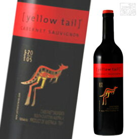 カセラ・ワインズ・エステイト イエローテイル カベルネソーヴィニヨン 750ml 赤ワイン オーストラリア