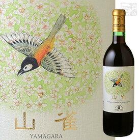 丹波ワイン 山雀 YAMAGARA 720ml 赤ワイン フルボディ