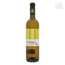 ネオ モティーボ ルエダ 白ワイン 12.5度 750ml