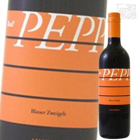 レッド ペップ ブラウアー ツヴァイゲルト 赤ワイン 12.5度 750ml