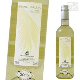 モンテ パルマ ベルデホ ビウラ 白ワイン 12度 750ml