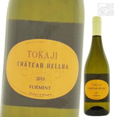 シャトー エラ トカイ フルミント ドライ 白ワイン 12.5度 750ml