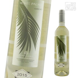 モンテ パルマ ベルデホ 白ワイン 12.5度 750ml