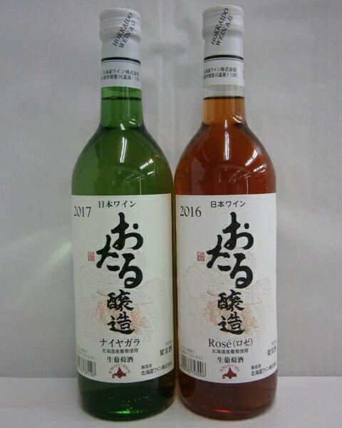 北海道ワイン おたるロゼ&ナイヤガラ白(720ml各1本 )日本ワイン 北海道産葡萄使用