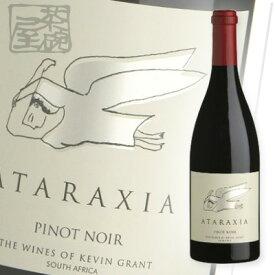 アタラクシア ピノノワール 750ml 南アフリカ 赤ワイン