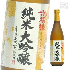 浜福鶴 純米大吟醸 15度 720ml 浜福鶴銘醸 日本酒 純米大吟醸酒