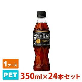 サントリー 黒烏龍茶 特保 350ml 24本セット ウーロン茶 1ケース