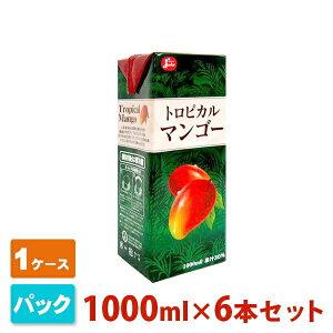 ジューシー トロピカルマンゴー30% パック 1000ml 6本セット JA熊本 フルーツジュース 1ケース