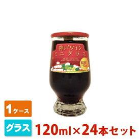 神戸ワイン ミニグラス 赤 120ml 24本セット(1ケース) 神戸ワイナリー 赤ワイン