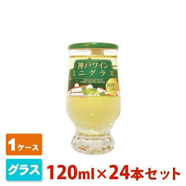 神戸ワイン ミニグラス 白 120ml 24本セット(1ケース) 神戸ワイナリー 白ワイン