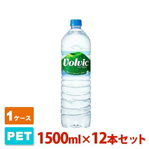 ボルヴィック ペットボトル 1500ml 12本セット キリン ミネラルウォーター 1ケース