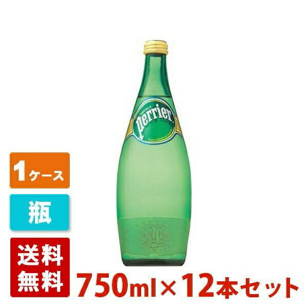 【送料無料】ペリエ 瓶 750ml 12本セット 炭酸水 1ケース