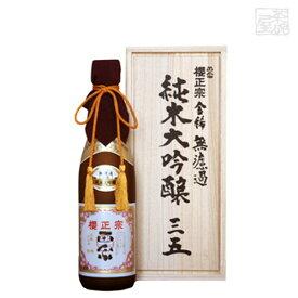 金稀 無濾過 純米大吟醸 三五 720ml 木箱付き 純米大吟醸 日本酒