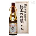 金稀 無濾過 純米大吟醸 三五 1800ml 木箱付き 純米大吟醸 日本酒