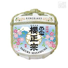櫻正宗 本醸造 菰樽 300ml 豆樽 日本酒
