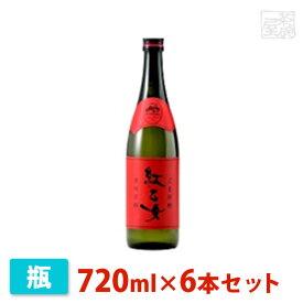 紅乙女 胡麻 丸瓶 720ml 6本セット 紅乙女酒造 焼酎 胡麻