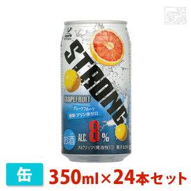神戸居留地 ストロングチューハイグレープフルーツ 8% 糖類ゼロ 350ml 24本セット 富永貿易 リキュール チューハイ