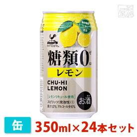 神戸居留地 チューハイ レモン 5% 糖類ゼロ 350ml 24本セット 富永貿易 リキュール チューハイ