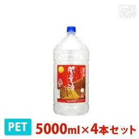 都城 関之尾滝 芋 ペット 5000ml 4本セット 都城酒造 焼酎 芋
