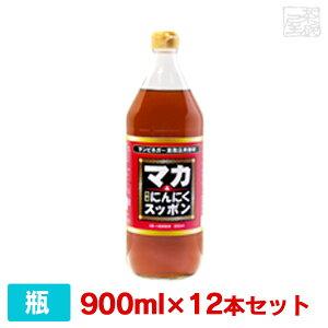 サンビネガー マカ・にんにくスッポン酢 900ml 12本セット ケース