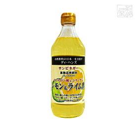 サンビネガー ヒアルロン酸&コラーゲン レモン&ライム 酢 500ml 1本 希釈用 業務用 割り材
