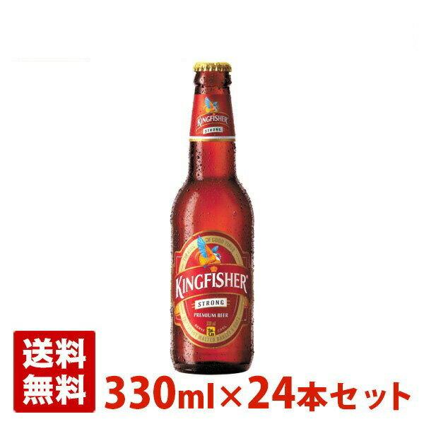 キングフィッシャー ストロング プレミアムビール 7.5度 330ml 24本セット(1ケース) ビン インド ビール