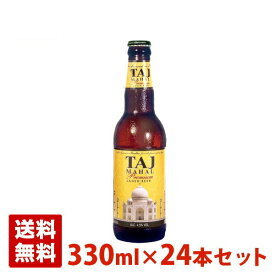 タージマハル プレミアム ラガービール 4.5度 330ml 24本セット(1ケース) ビン インド ビール
