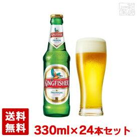 キングフィッシャー プレミアムビール 5度 330ml 24本セット(1ケース) ラガー ビン インド ビール