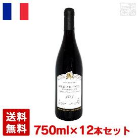 ドメーヌ・サンマルク ボーヌ・プルミエクリュ クロ・デ・ザヴォー 750ml 12本セット 赤ワイン ミディアム フランス