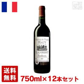 シャトー・デ・ノージャン オー・ランバール ルージュ 750ml 12本セット 赤ワイン ミディアム フランス